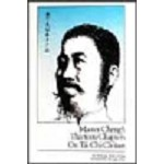 OUT OF PRINT: MASTER CHENG'S THIRTEEN CHAPTERS ON TAI CHI CHUAN